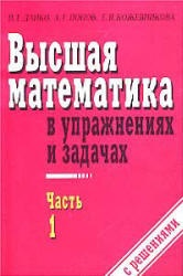Книга Высшая математика в упражнениях и задачах, Часть 1, Данко П.Е., Попов А.Г., Кожевникова Т.Я., 1986