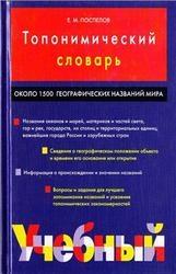 Книга Топонимический словарь, Поспелов Е.М., 2005