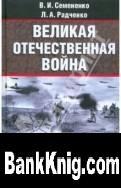 Книга Великая отечественная война: Как это было