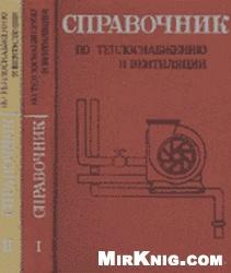 Справочник по теплоснабжению и вентиляции книга 2 вентиляция кондиционирование воздуха эколит 978-5-4365-0062-1