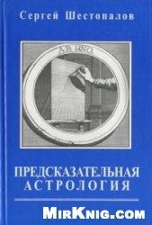 Книга Предсказательная астрология