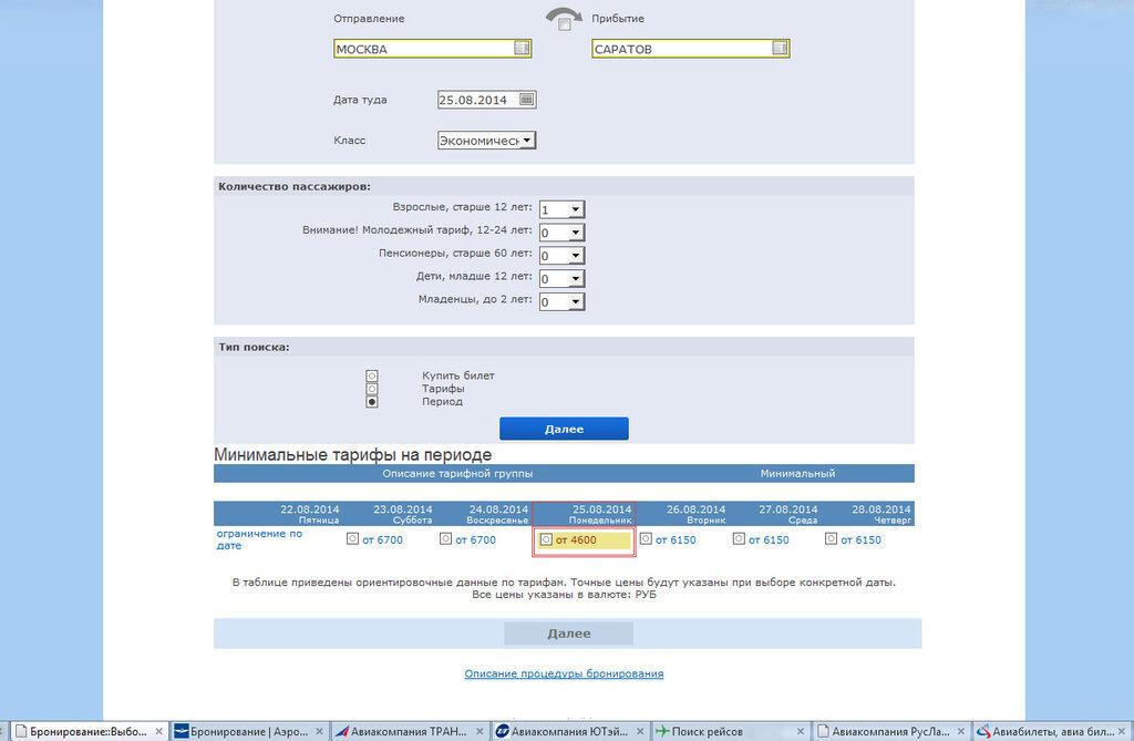 Как заказать билеты на концерт в интернете