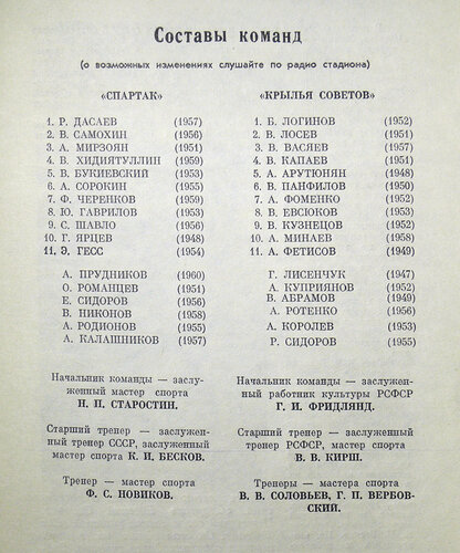 Крылья - Спартак. 1 сентября 1979...jpg