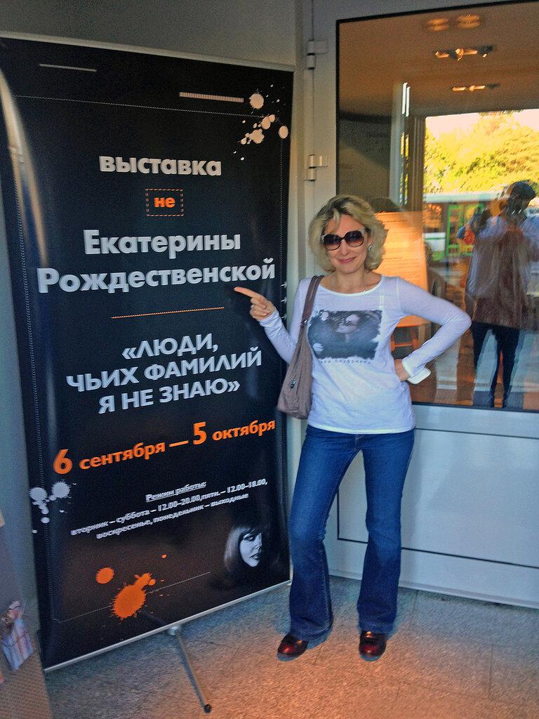 Выставка Кати Рождественской