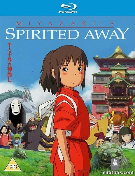 Унесённые призраками / Spirited Away / Sen to Chihiro no kamikakushi (2001/BDRip/HDRip)