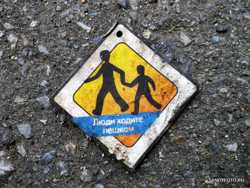 Люди, ходите пешком