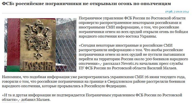 FireShot Screen Capture #081 - 'ФСБ_ российские пограничники не открывали огонь по ополченцам I Ньюс61_RU' - news61_ru_incident_8929_html.jpg