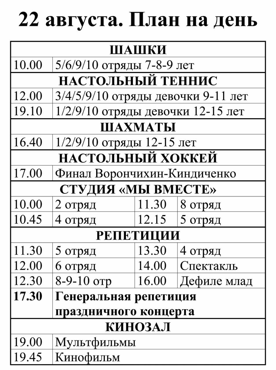 22-августа-план-на-день.jpg