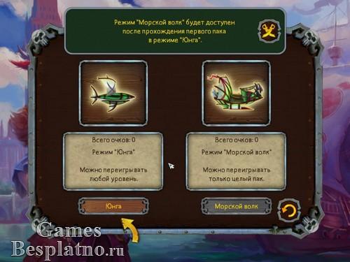 Пиратский пасьянс 2