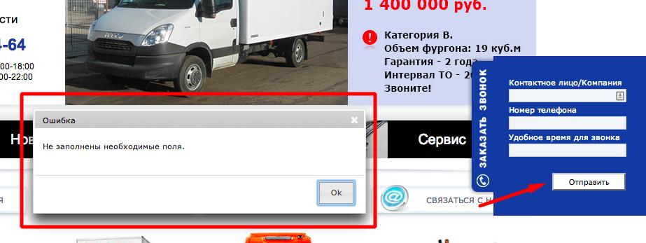opencart заказать обратный звонок