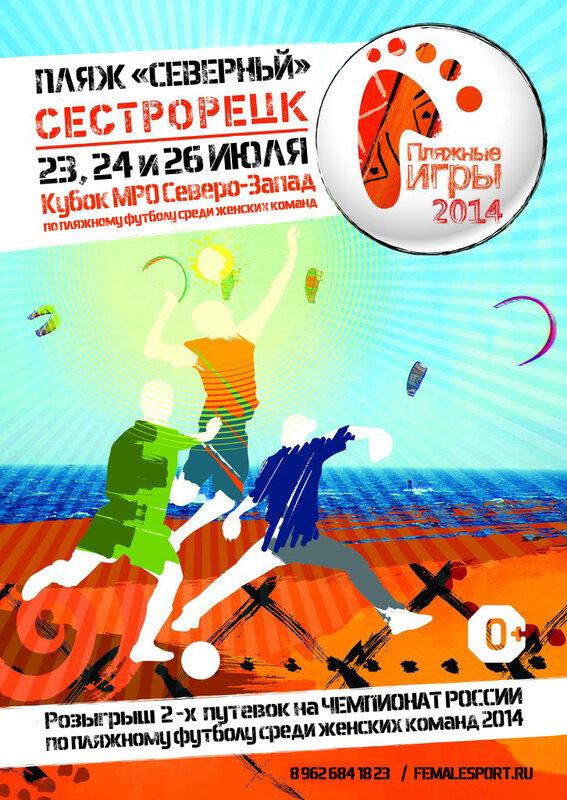 МРО Северо-Запад Пляжный игры 2014.jpg
