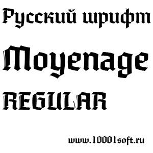 Готический шрифт Moyenage