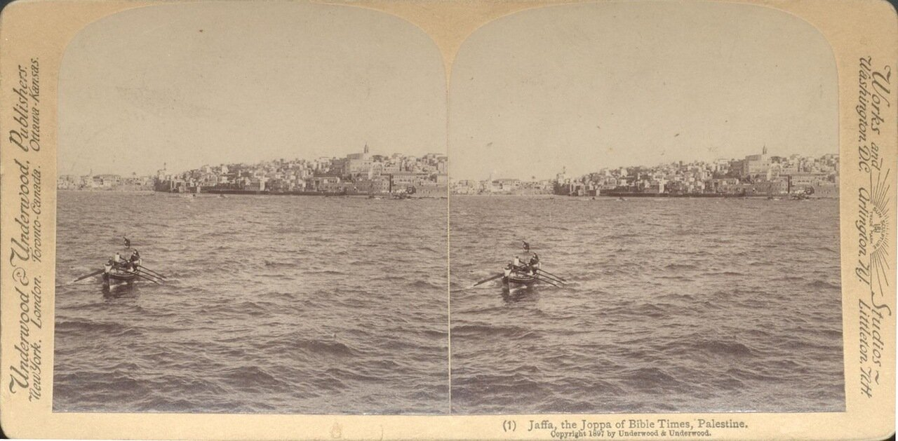 Яффа. 1897