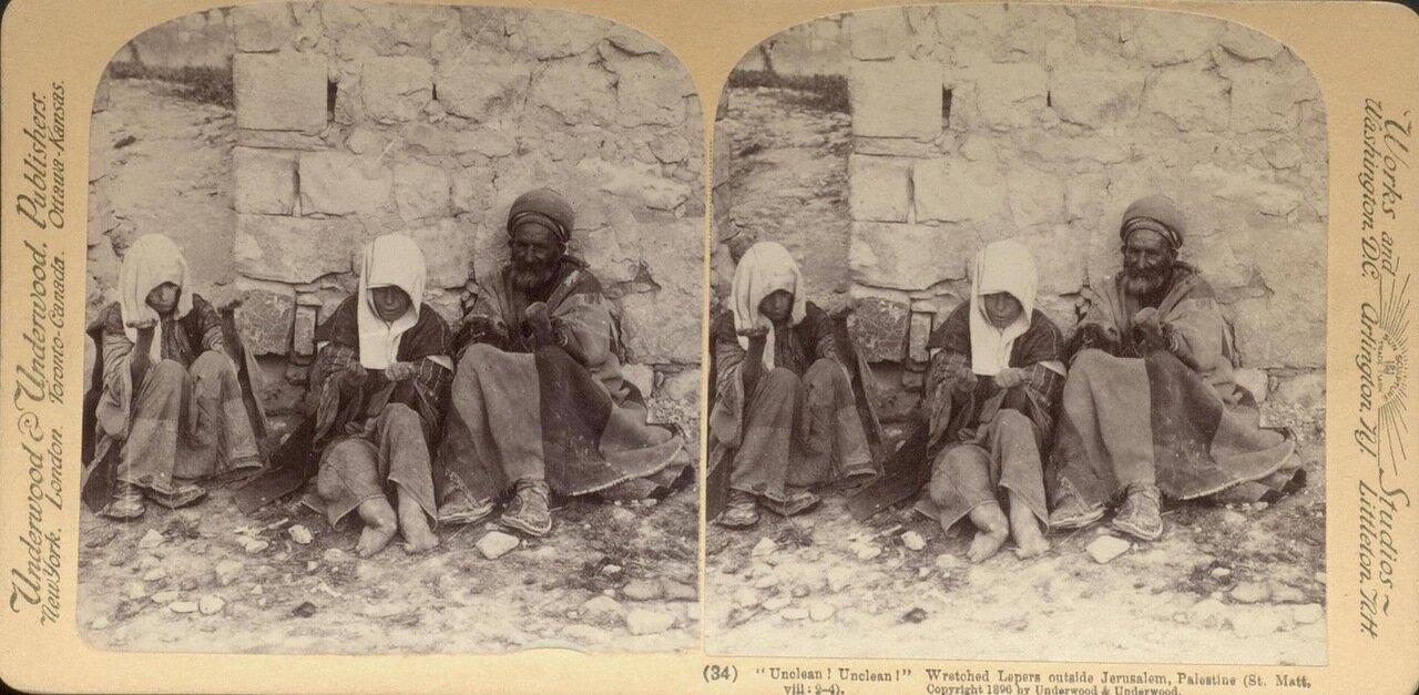 Иерусалим, окрестности. Прокаженные. 1896