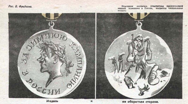 русская зима, смерть фашизму, немецкий солдат, как немцы мерзли от морозов