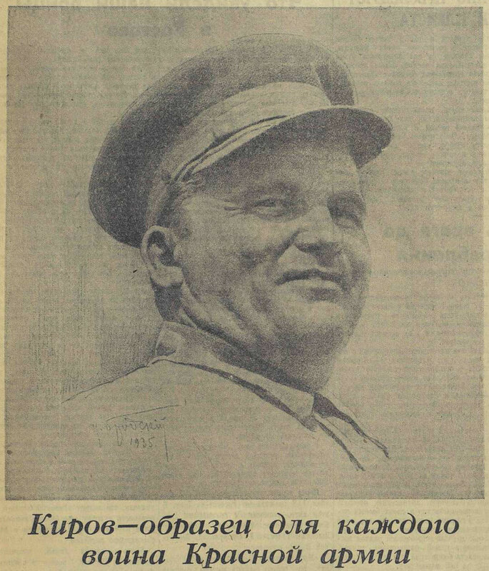 Сергей Киров, «Красная звезда», 2 декабря 1941 года