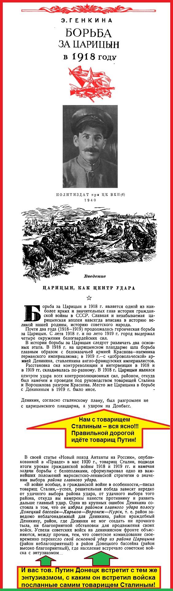 Донецк, Путин, Украина, Сталин, Гражданская