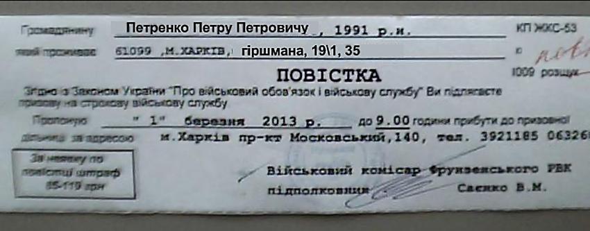 Украина, призыв, повестка