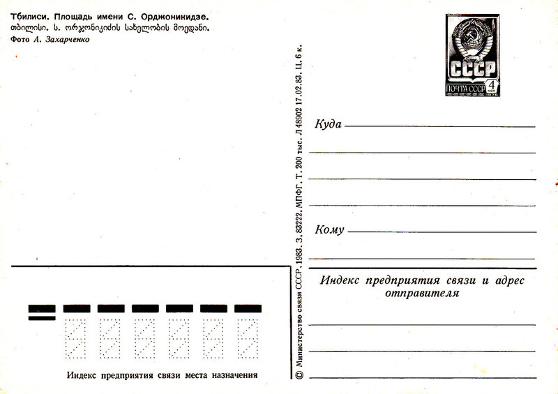 ТБИЛИСИ თბილისი