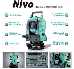 Тахеометры Nikon для проведения геодезических работ