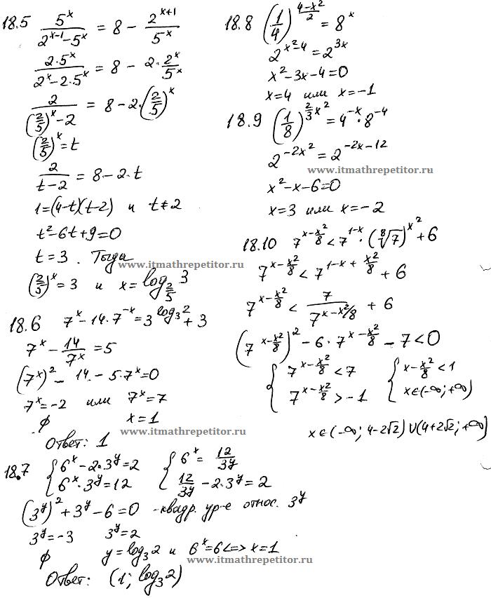 Ткачук решение 18 урока