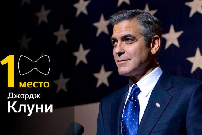 Самым стильным мужчиной всех времен является Джордж Клуни