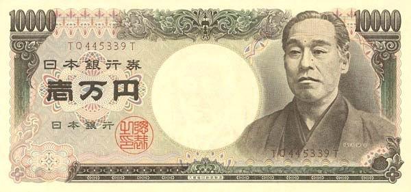Образование и развитие банковской системы Японии