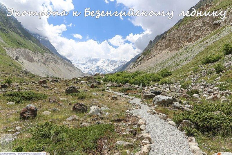Экотропа к Безенгийскому леднику.jpg