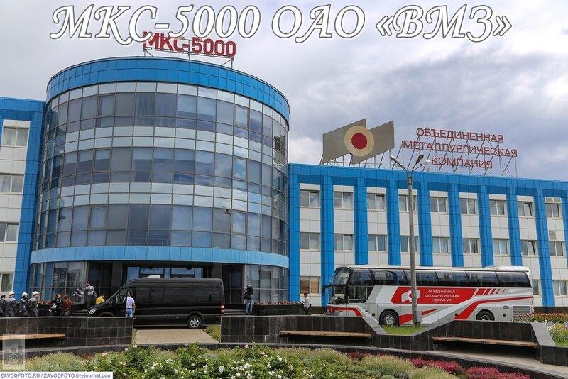 МКС-5000 ОАО «Выксунский металлургический завод».Формат JPG