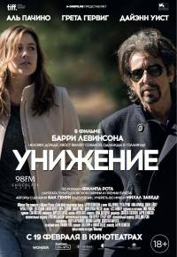 Унижение / The Humbling (2014/BDRip/HDRip)