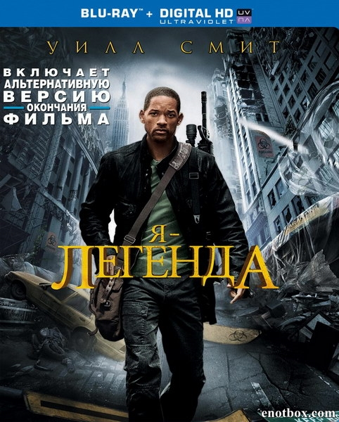 Я – легенда / I Am Legend [Theatrical Cut and Alternative Cut] (2007/BDRip/HDRip)