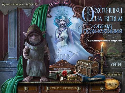 Охотники на ведьм 2. Обряд полнолуния. Коллекционное издание | Witch Hunters 2: Full Moon Ceremony CE (Rus)
