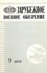 Зарубежное военное обозрение 1979-9