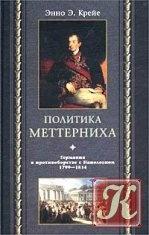 Книга Книга Политика Меттерниха. Германия в противоборстве с Наполеоном. 1799-1814