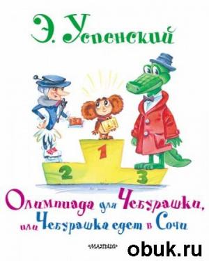 Журнал Эдуард Успенский - Олимпиада для Чебурашки, или Чебурашка едет в Сочи