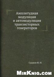 Книга Амплитудная модуляция и автомодуляция транзисторных генераторов