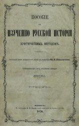 Пособие к изучению русской истории критическим методом (в двух выпусках)