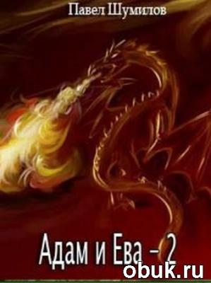 Книга Павел Шумил - Адам и Ева 2 (Аудиокнига)
