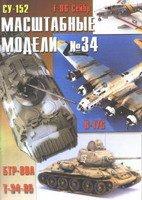 Журнал Масштабные модели №34