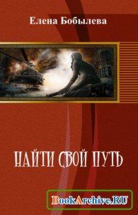 Книга Найти свой путь