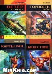 Книга Звездные врата. Книжная серия в 7 томах