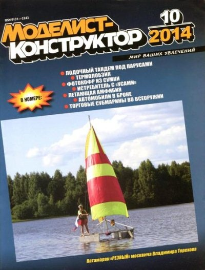Журнал: Моделист-конструктор №10 (октябрь 2014)