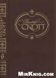 Книга Вальтер Скотт. Сочинения в 22 т. Т. 6.