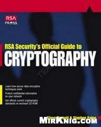 Книга RSA Security's Official Guide to Cryptography