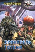 Книга Крымов Андрей - Хранитель Тотема rtf, fb2 / rar 11,55Мб