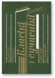 Книга Класікі і сучаснікі. Артыкулы, нарысы, старонкі ўспамінаў