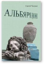 Книга Альбярцін  (Гісторыка-краязнаўчы нарыс)
