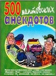 Книга 500 ментовских анекдотов