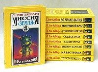 """Книга Л. Рон Хаббард. Миссия \""""Земля\"""". Комплект из 10 томов"""