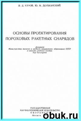 Книга Куров В.Д. - Основы проектирования пороховых ракетных снарядов